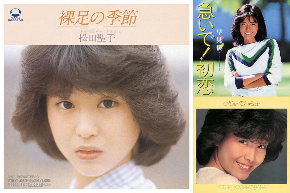 80年代アイドルデビュー曲