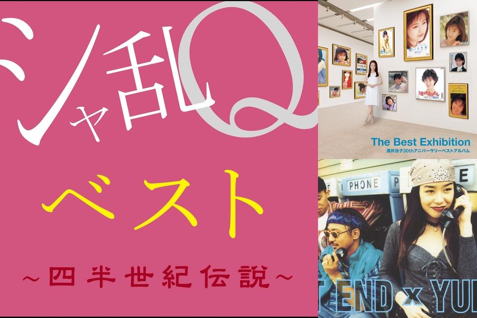 """第46回NHK紅白歌合戦"""" by Do! -..."""