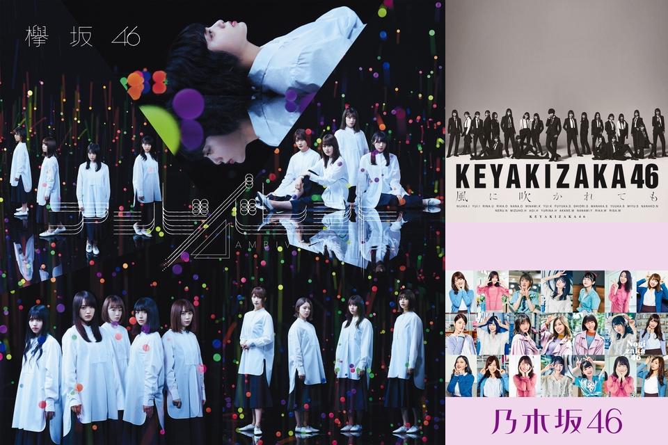 欅坂46 ライブ