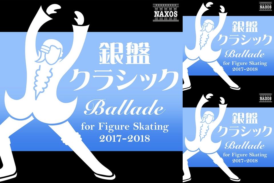 フィギュアスケート2017-2018【...