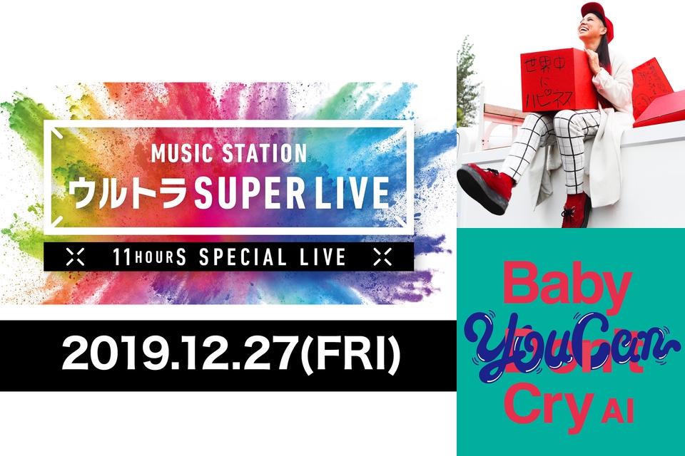 ミュージック ステーション ウルトラ スーパー ライブ 2019