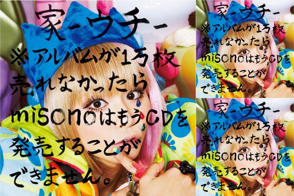 🍃🌿⭕「※アルバムが1万枚売れなか...
