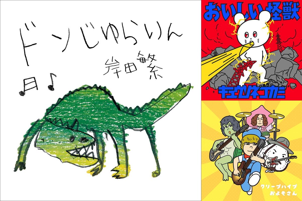 ドン じゅ ら りん ドンじゅらりん-歌詞-岸田 繁-KKBOX