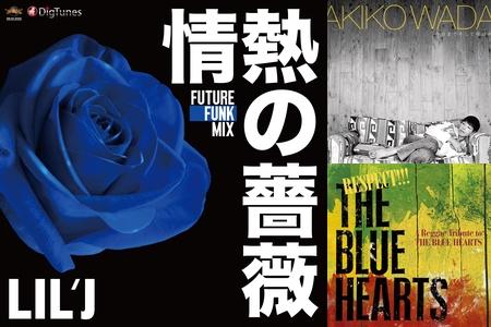 情熱 the の hearts 薔薇 blue 長久玲奈『くれなチャンネル』第23弾 THE