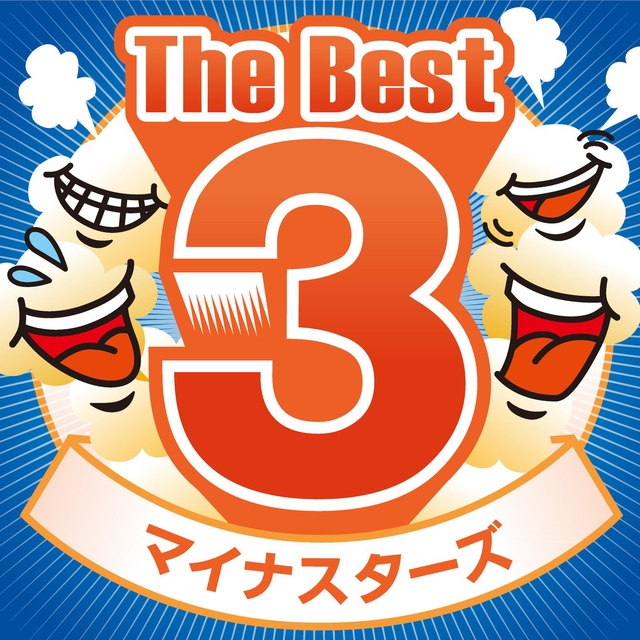 "The Best3 マイナスターズ"" by ..."