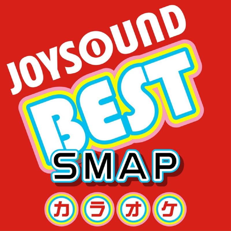 らいおんハート (カラオケ Originally Performed By SMAP)\u201d by