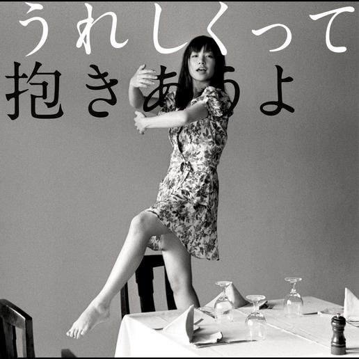 Image result for yuki うれしくっ て 抱き あう よ