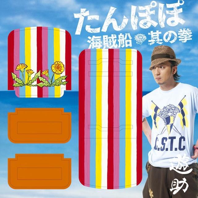 Image result for たんぽぽ 海賊 船 其 の 拳
