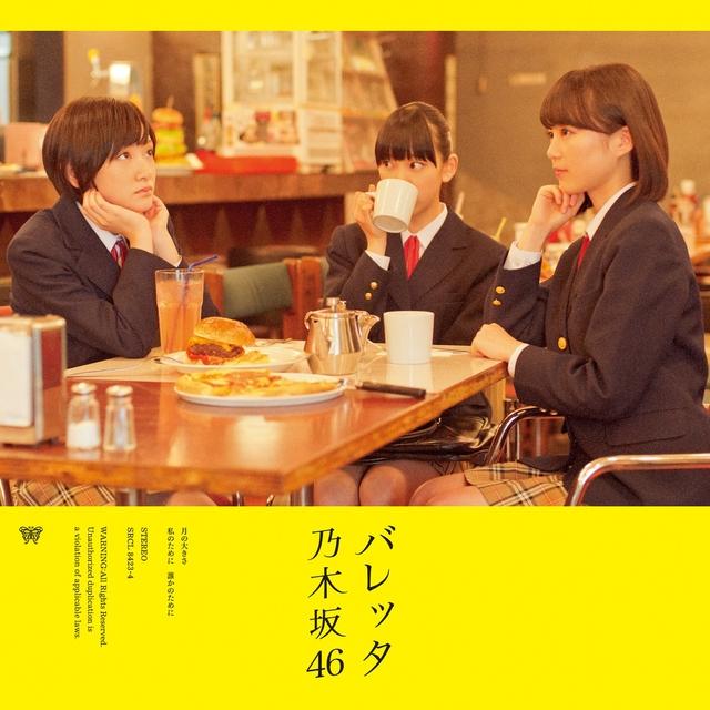 Image result for nogizaka46 tsuki no ookisa album