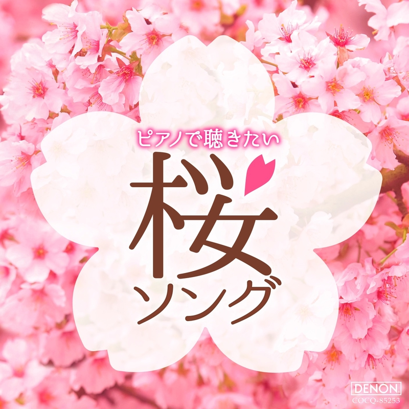 桜桜今咲き誇る 歌詞
