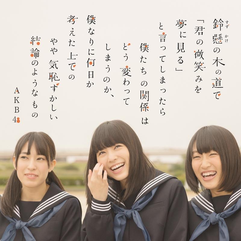Image result for 鈴懸 なん ちゃ ら akb48