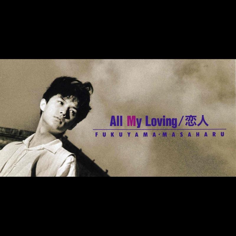 "All My Loving/恋人"" by 福山雅..."