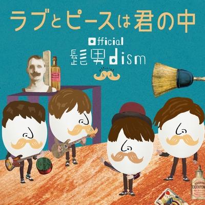 髭 dism 歌詞 男 オフィシャル