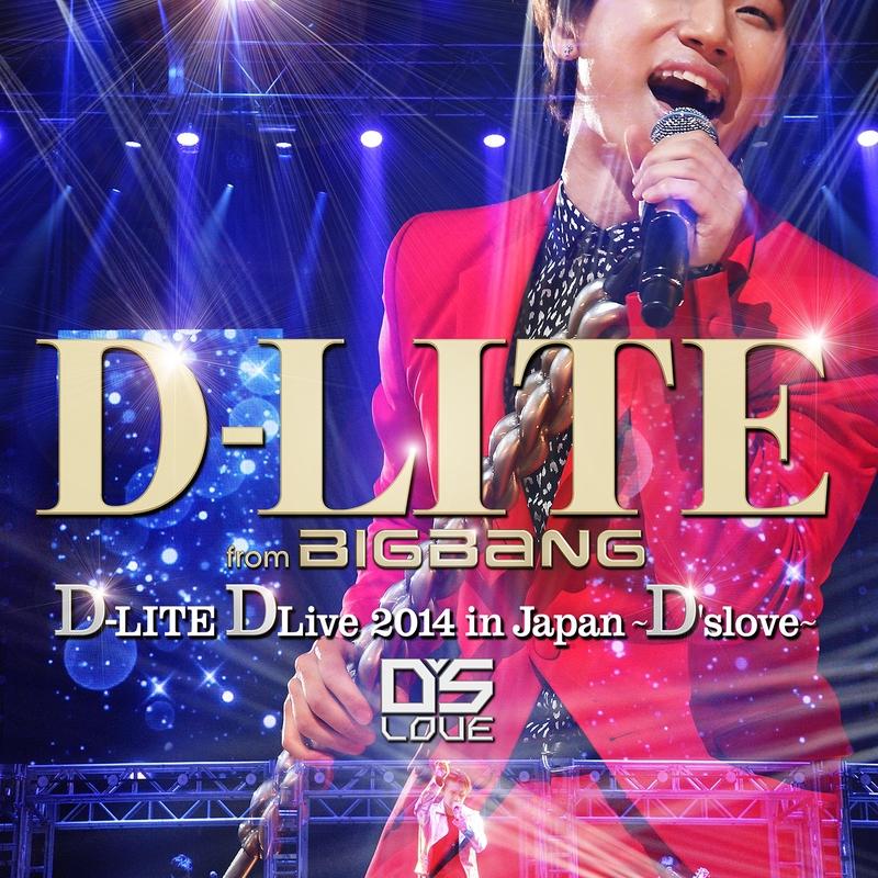 陽のあたる坂道 D Lite Dlive 2014 In Japan D Slove By D Lite