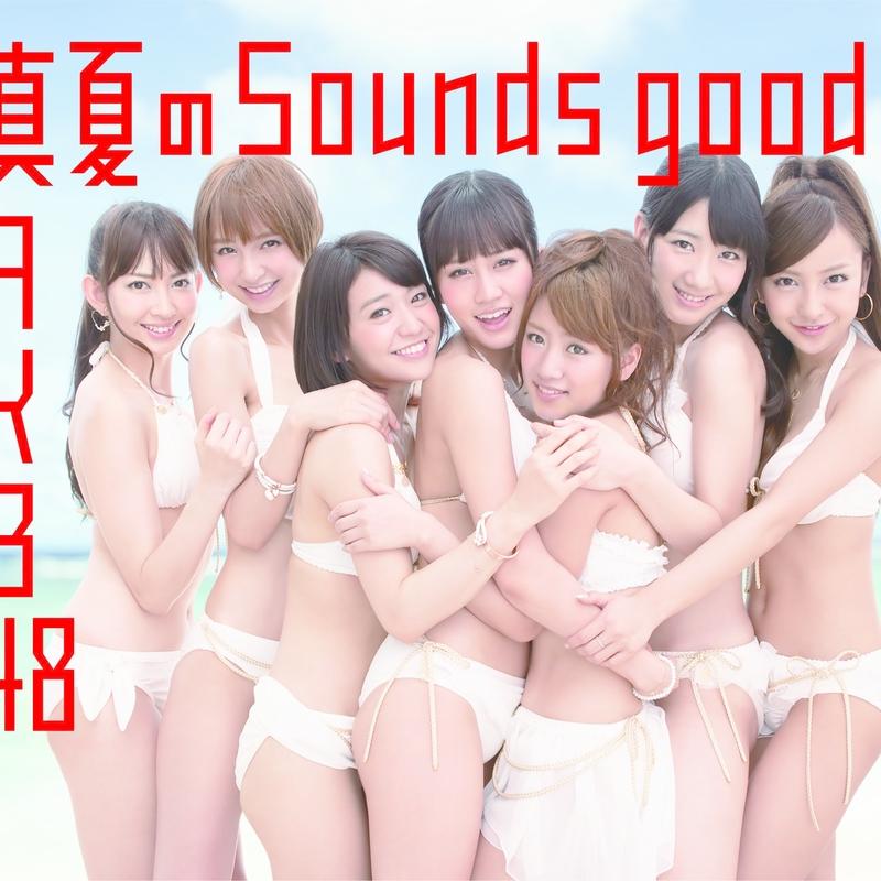 """真夏のSounds good !"""" by AKB48 ..."""