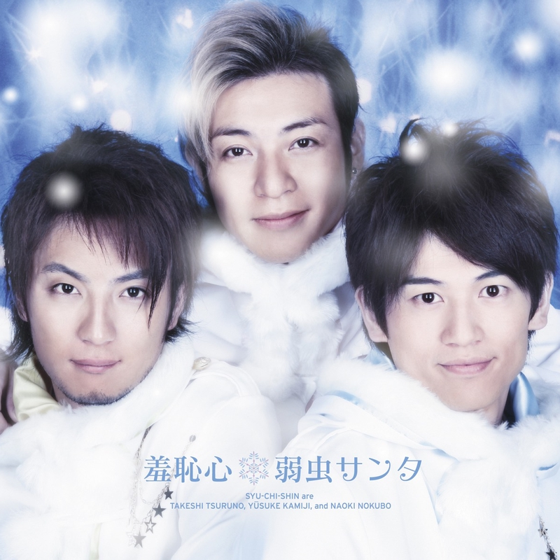 Image result for yowamushi santa [cd+dvd]