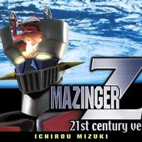 マジンガー z 歌詞